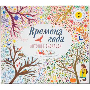 Музыкальная книга  «Времена года А. Вивальди» 5+ Мозаика-Синтез