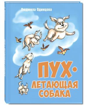 Пух, летающая собака Энас-Книга