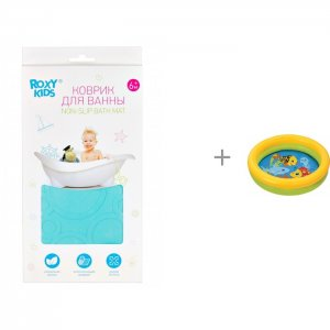 Коврик  Антискользящий резиновый для ванны и Бассейн Мини Intex с59409 ROXY-KIDS