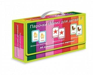 Подарочный набор Мемо для детей 2 Вундеркинд с пелёнок