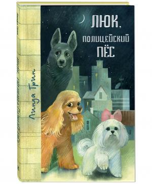 Люк, полицейский пёс Энас-Книга