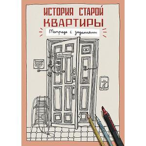 Тетрадь с заданиями История старой квартиры Самокат