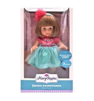 Кукла  Милли Уроки воспитания 20 см Mary Poppins