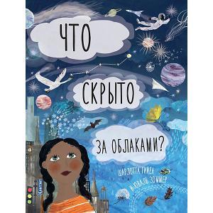 Книга-раскладушка Что скрыто за облаками? Издательство Контэнт