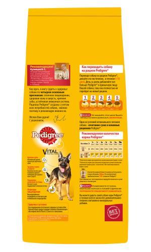 Корм сухой  для взрослых собак крупных пород, говядина, 13кг Pedigree