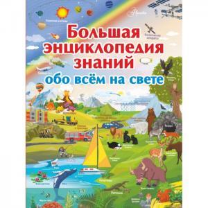 Большая энциклопедия знаний обо всем на свете Издательство АСТ