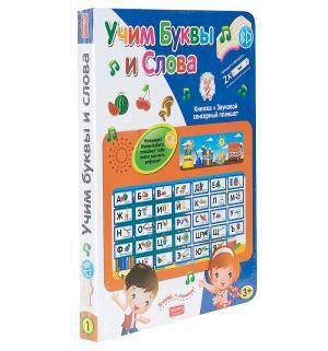 Обучающая игрушка  Учим Буквы и Слова Zhorya