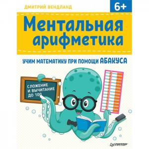 Книжка Ментальная арифметика: учим математику при помощи абакуса Сложение и вычитание до 100 Питер