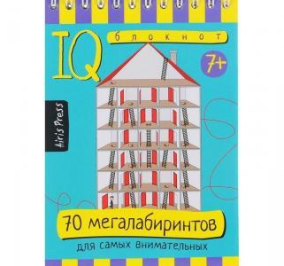 Книга  70 мегалабиринтов 105*145, Умный блокнот 7+ Айрис