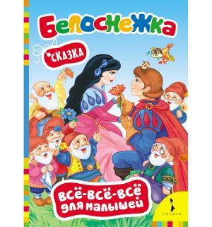 Книга  Белоснежка, Всё-всё-всё для малышей 0+ Росмэн