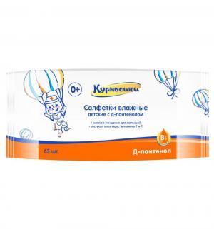 Влажные салфетки  детские с Д-пантенолом, 63 шт Курносики
