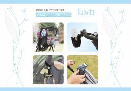 Набор для путешествий Viaggio carrozzina Nuovita