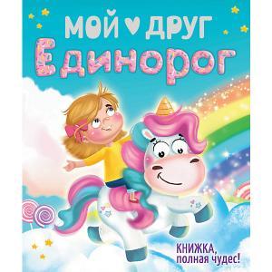 Книжка, полная чудес!  Мой друг Единорог Проф-Пресс